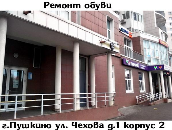 Ремонт обуви Пушкино